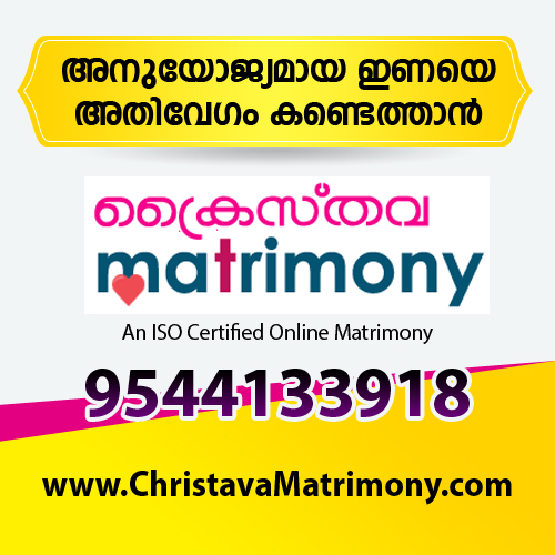 Kerala Christian Matrimony   100% Secure and Most Trusted